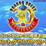 ドラゴンクエスト30周年お誕生日カウントダウンスペシャル