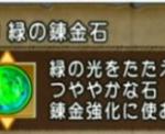 緑の錬金石