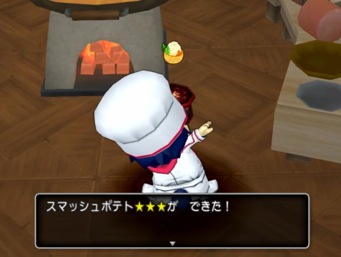 スマッシュポテト★3