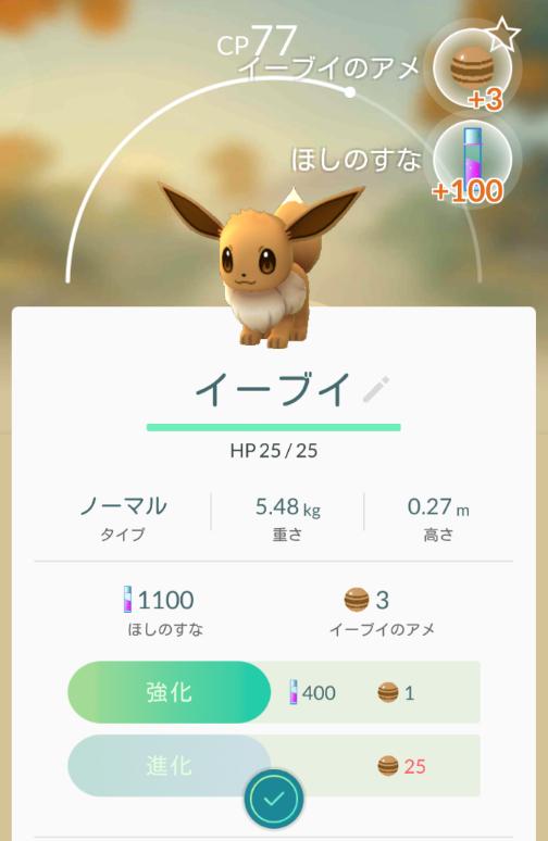ポケモンGOイーブイ
