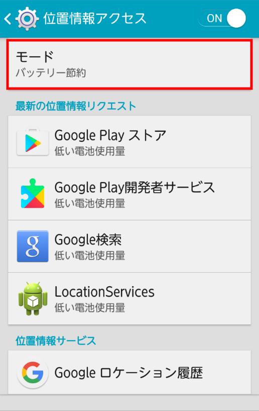 位置情報アクセス画面