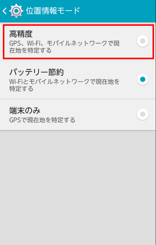 位置情報モード画面