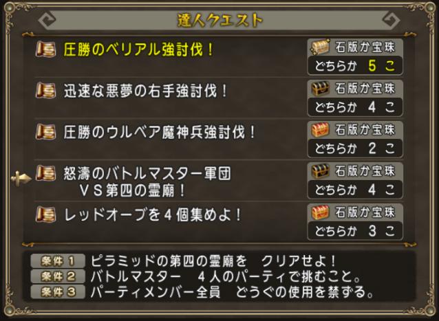 2016-7-3達人クエスト