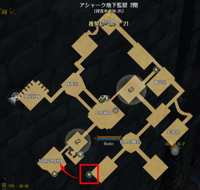 アシャーク地下監獄2階