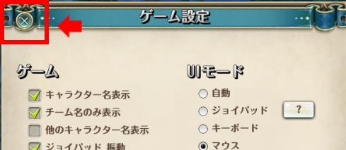 ゲーム設定「×」
