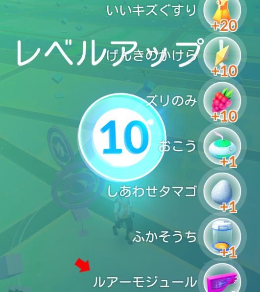 レベルアップ10
