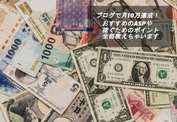 ブログで月10万円達成!おすすめのASPや稼ぐためのポイント「全部」教えちゃいます
