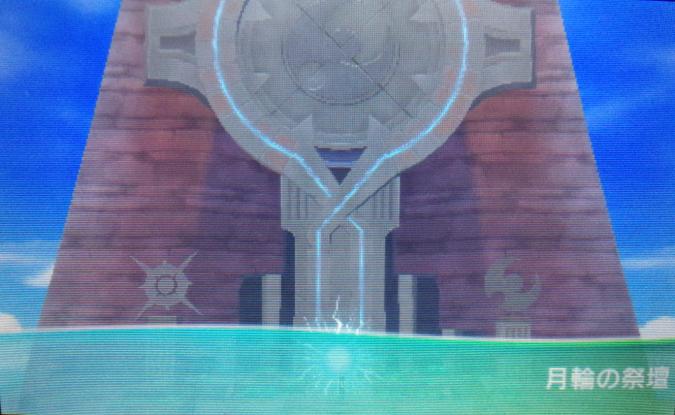 月輪の祭壇