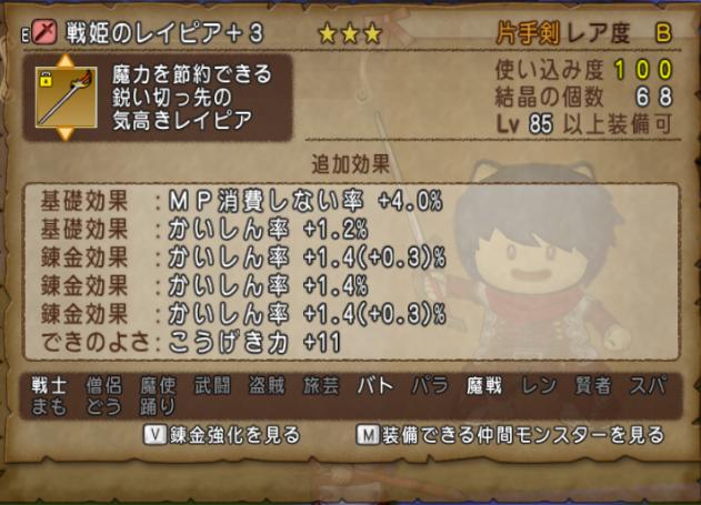 戦姫のレイピア会心6.0