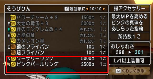 ピンクパールリング2500