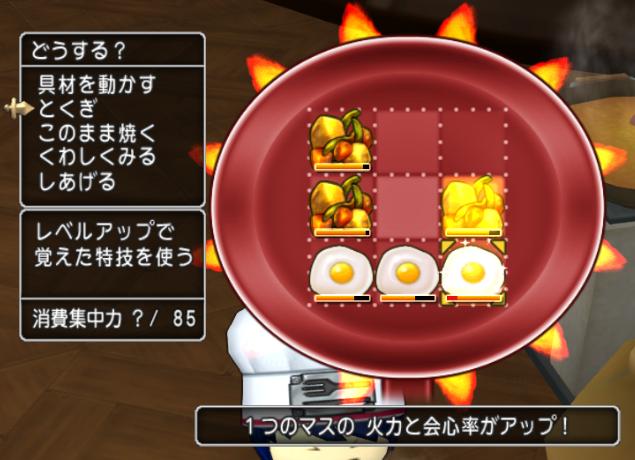 会心ターン野菜