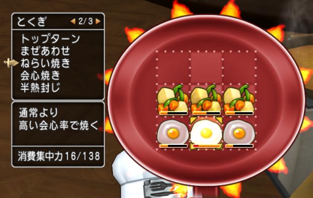 右中卵ねらい焼き