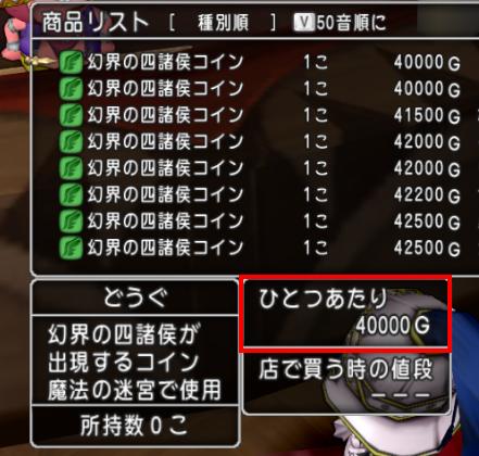 幻界の四諸侯コイン値段
