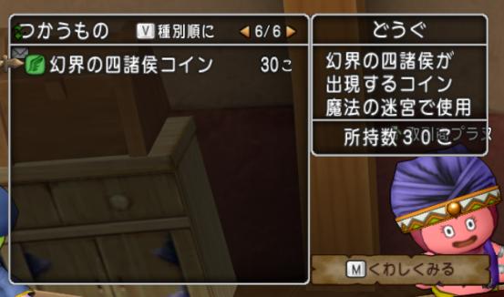 幻界の四諸侯コイン30