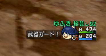 武器ガード