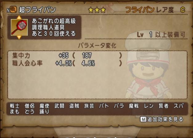 超フライパン★3