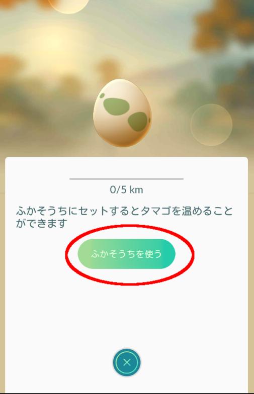 ポケモンGOタマゴふ化
