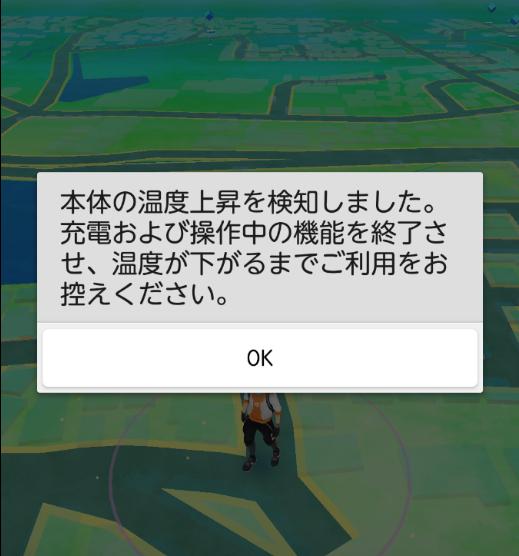 ポケモンGOスマホ熱