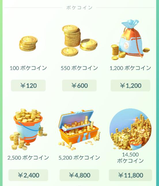 ポケコイン値段