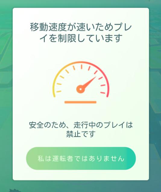 ポケモンGO高速移動制限