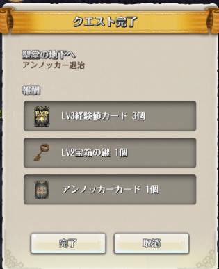 Lv2宝箱の鍵