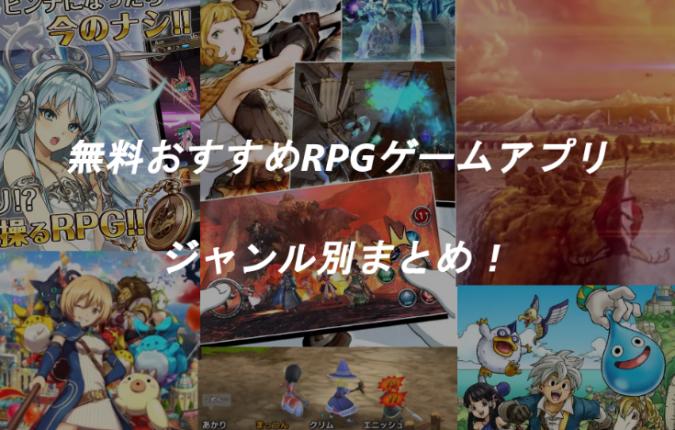 無料おすすめRPGゲームアプリジャンル別まとめ!